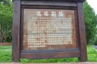 龍騰斷橋説明170525