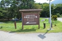 本栖湖キャンプ場入口170824