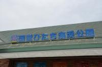 国営ひたち海浜公園170826