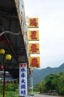 鴻星餐廳170520