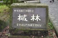 楲林公園170520