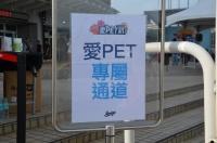 愛PETパーティ170624