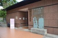 八田技師記念室170523