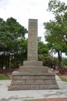 安平古堡碑170524
