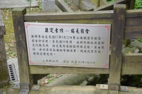 県の古跡170525