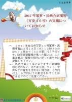 萬安演習日本語チラシ170518