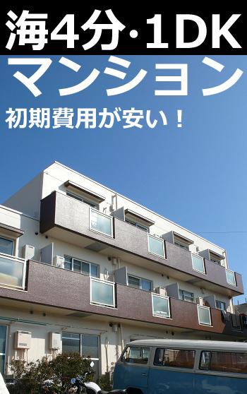 ■物件番号4938 契約金が安い!家賃も安い!海4分の1DKマンション!最上階カド!4.6万円!