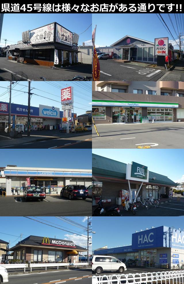 ■県道45号線が近く多く買い物など非常に便利です!!