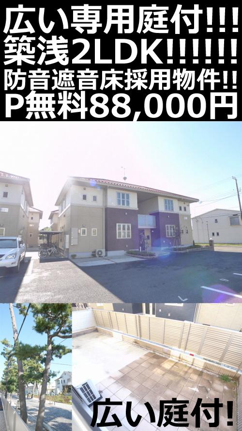 ■物件番号4959 広~い専用庭付!TSUTAYA2分!築浅2LDK!57平米!P無料!8.8万円!