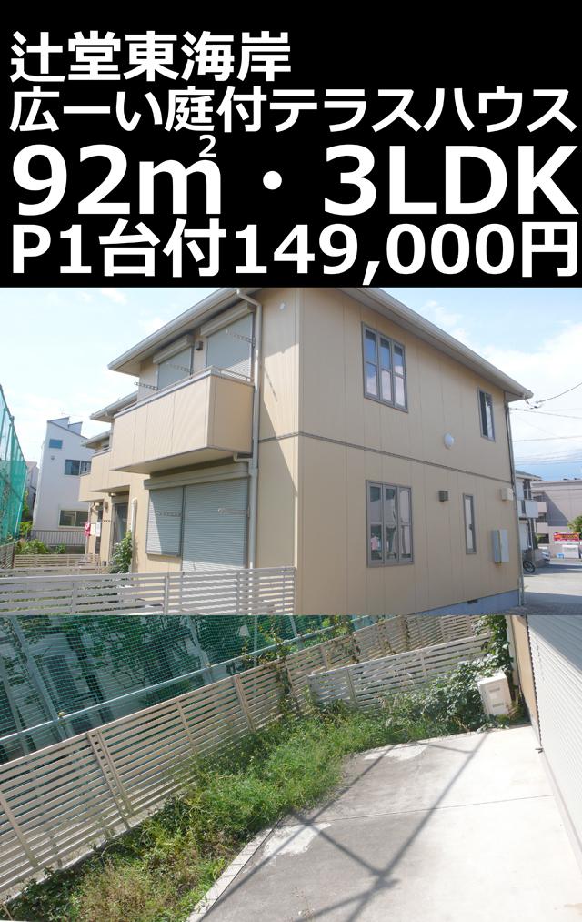 ■物件番号P4963 辻堂東海岸!ペット可3LDKテラスハウス!ゆとりの92平米!庭付!P込14.9万円!