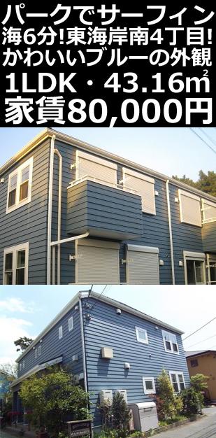 ■物件番号4966 パークでサーフィン!東海岸南!海6分!カップル向け1LDK!家賃8万円!礼金無料!