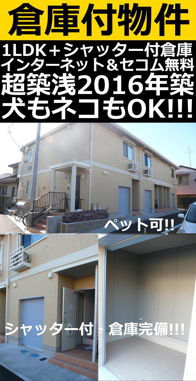 ■物件番号P4967 ペット可!犬もネコもOK!シャッター倉庫付1LDK!海側!東海岸!8.75万円!