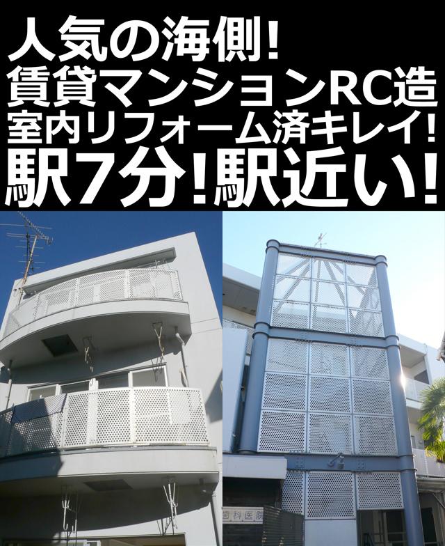 ■物件番号4974 賃貸マンション!駅近7分!海側!7.8万円!リフォーム済!最上階3階!都市ガス!
