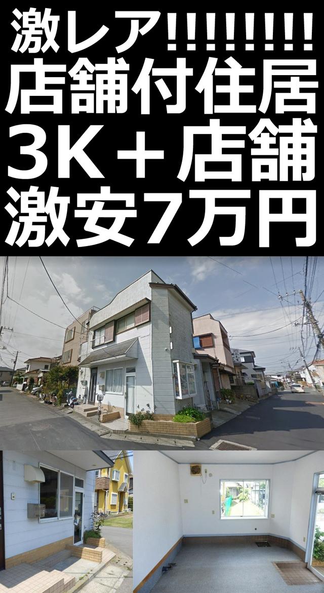 ■物件番号T4980 激レア!店舗付住居ついに入荷!激安7万円!海側!柳島!海側!ペット可!