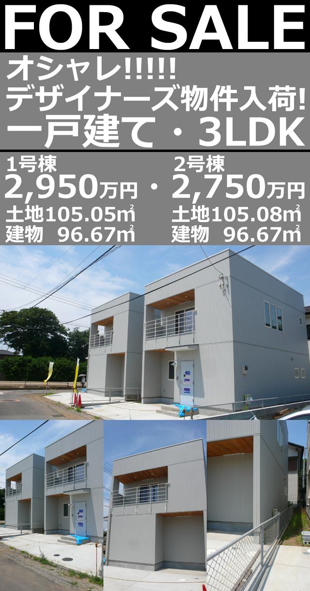 ■物件番号S4989 FOR SALE オシャレな新築デザイナーズ一戸建て!2,750万円-2,950万円!