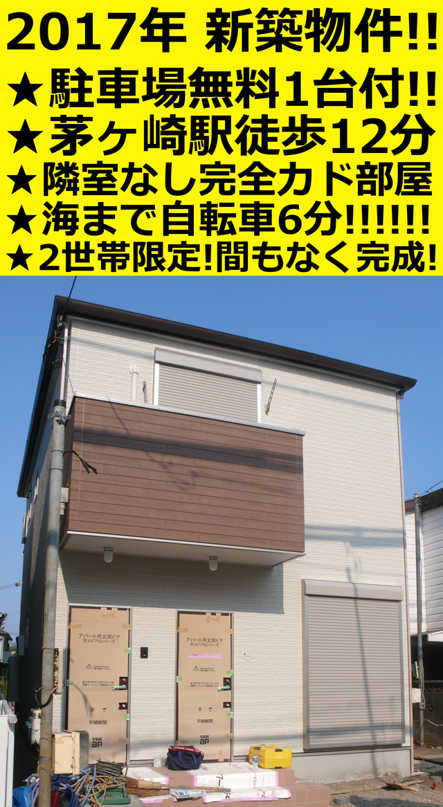 ■物件番号4990 海側!駅12分!新築1LDK!駐車場無料!8.8万円~!人気の東海岸!