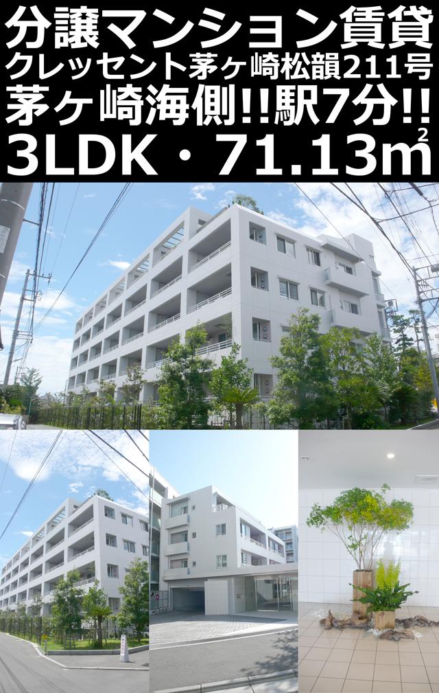 ■物件番号4998 駅近!海側!分譲マンション賃貸!3LDK!71平米!2階カド!豪華設備!オシャレ!