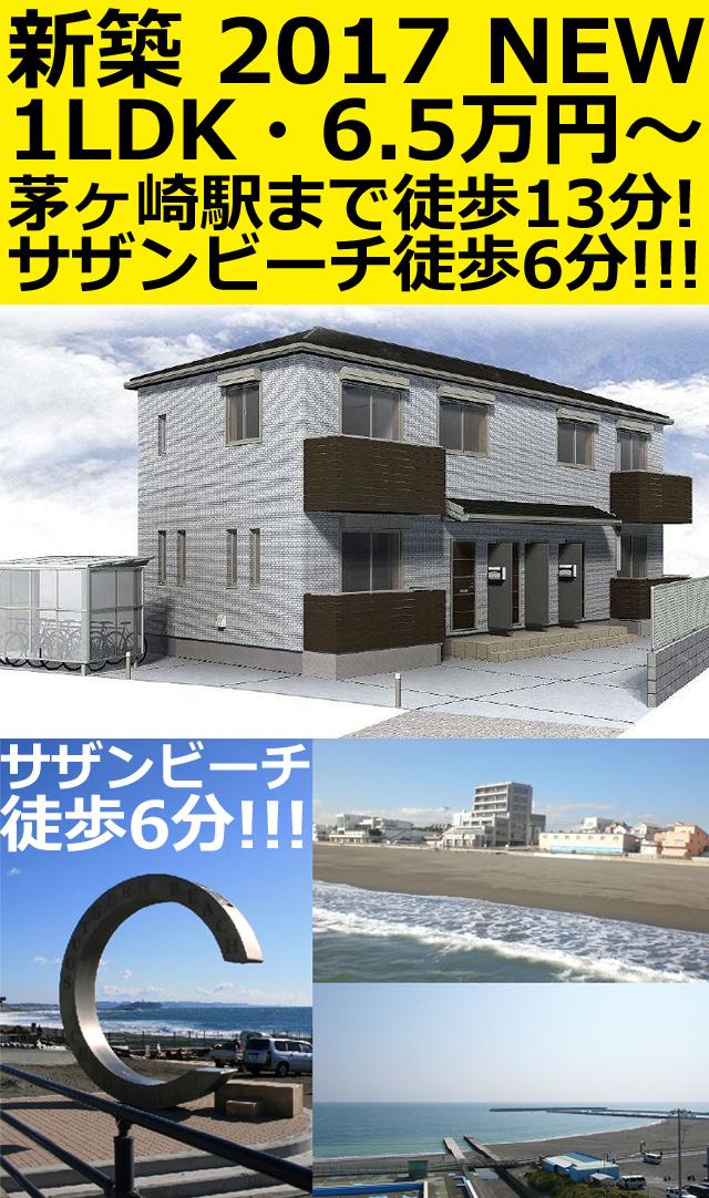 ■物件番号5016 新築!サザンビーチ6分!駅13分!お手頃1LDK!限定4部屋!6.5万円~!