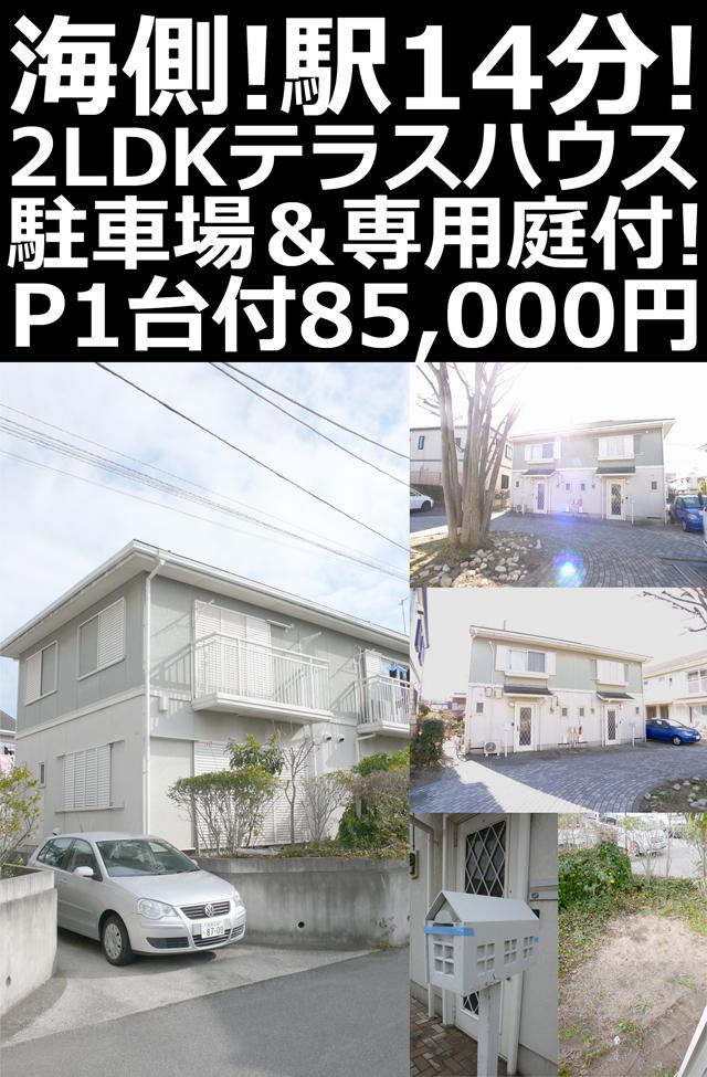 ■物件番号5017 茅ヶ崎海側!駅14分!専用庭付2LDKテラスハウス!P1台付8.5万円!