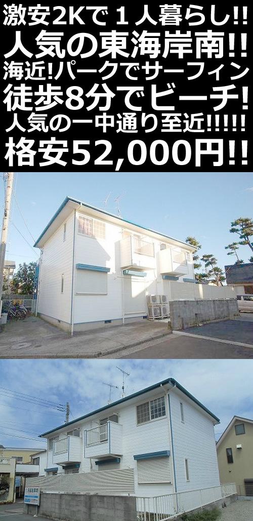 ■物件番号5045 ついに東海岸南に激安5.2万円の2K入荷しました!パークでサーフィン!2Kで1人暮らし!