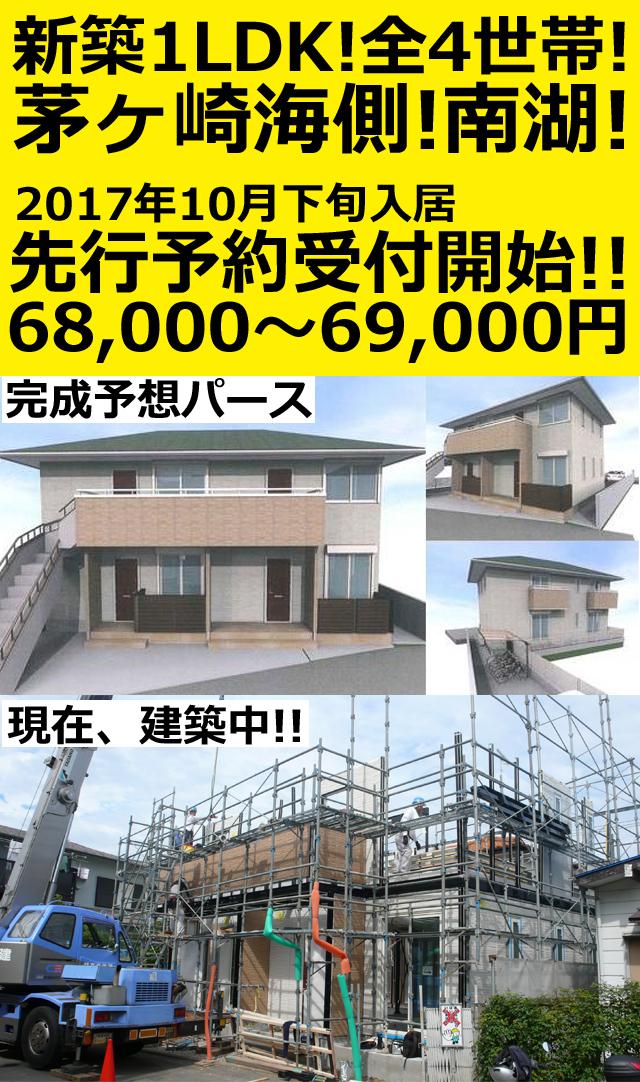 ■物件番号N5046 海側の新築1LDK!先行予約開始!4部屋限定!10月下旬入居!6.8万円~!