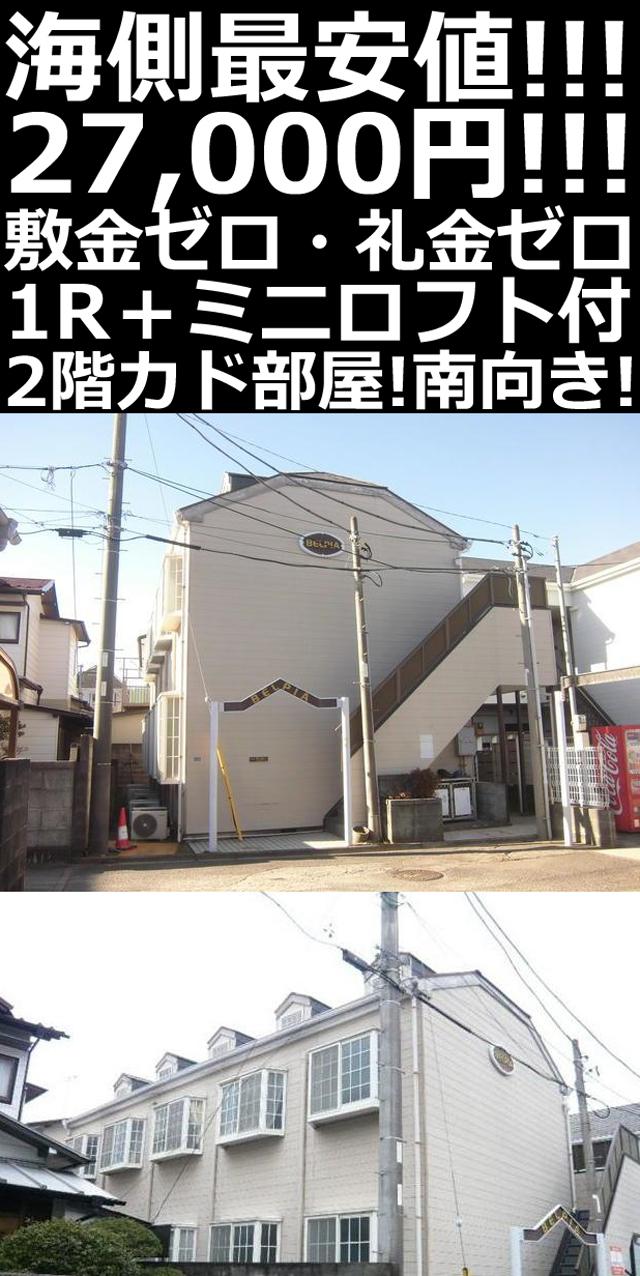 ■物件番号5053 海側最安2.7万円!2階カド部屋!敷金ゼロ!礼金ゼロ!安すぎる!エアコン付!