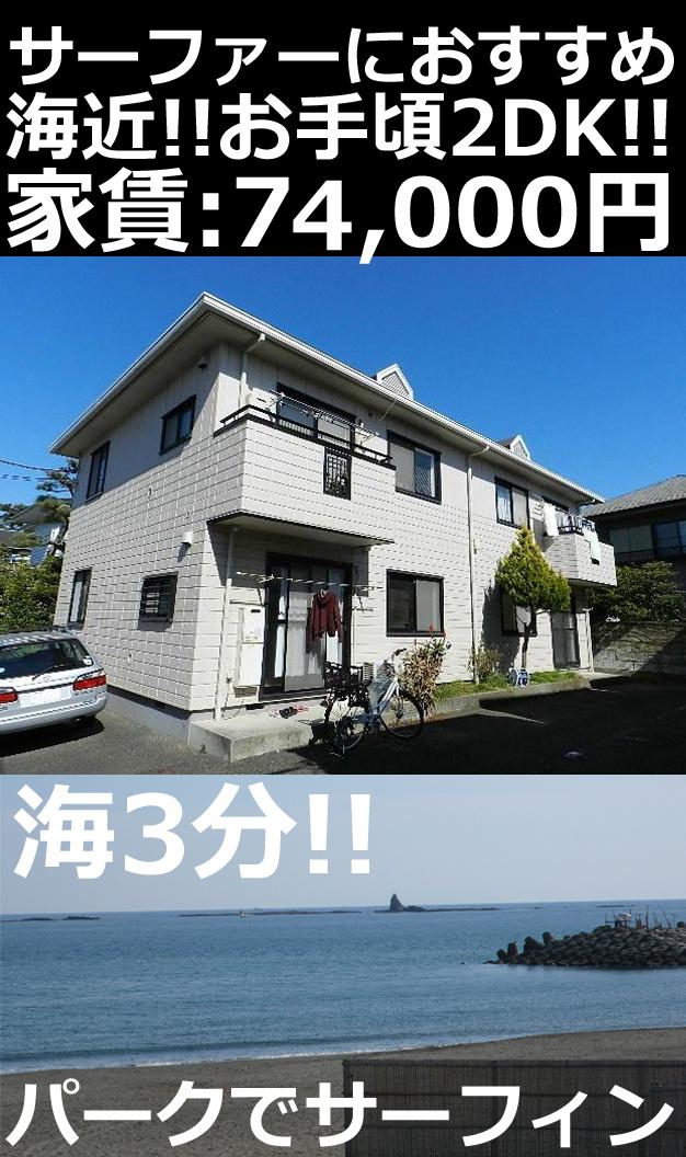 ■物件番号4900 サーファーにおすすめ!海まで3分!お手頃2DK!オール洋室!都市ガス!7.4万円!