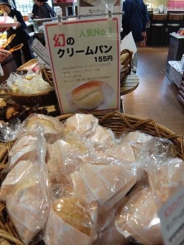 幻のクリームパンの販売