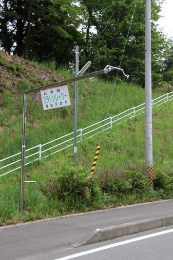 日本初の常設マラソンシャワー
