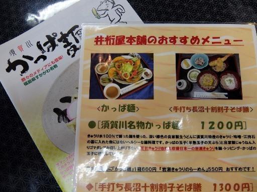 かっぱ麺メニュー