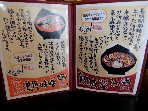 麺メニュー1部