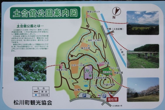 土合舘公園案内図