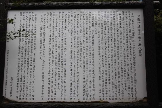 亘理伊達氏御廟歴代御墓の紹介