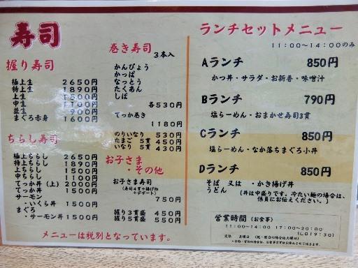 寿司・ランチメニュー
