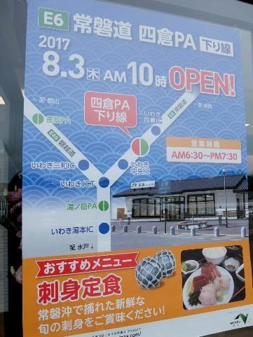 8月3日商業施設OPEN