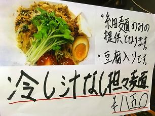 170816ミヤビ@冷し汁なし担々麺POP