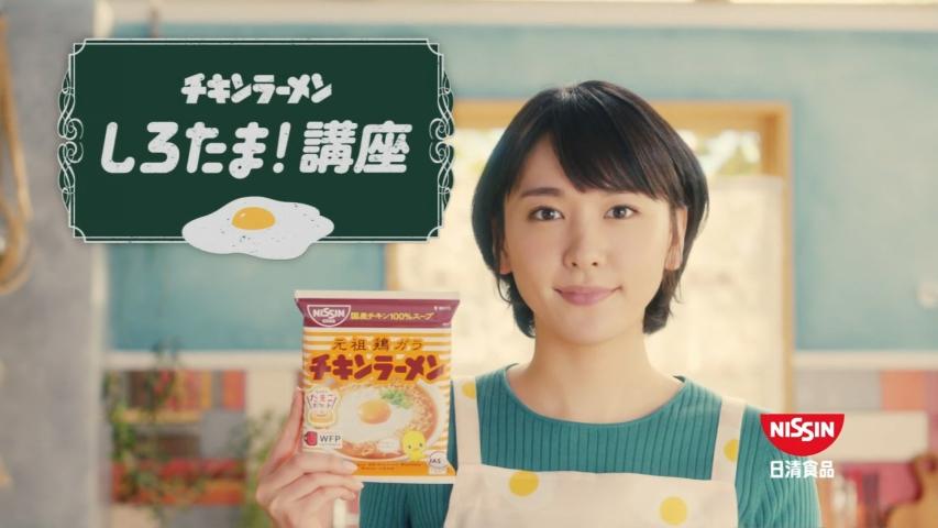 日清食品 チキンラーメン「しろたま講座 篇」新垣結衣