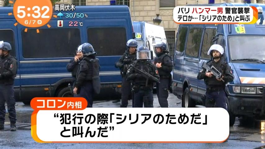 「めざましテレビ」でのフランスの警察官