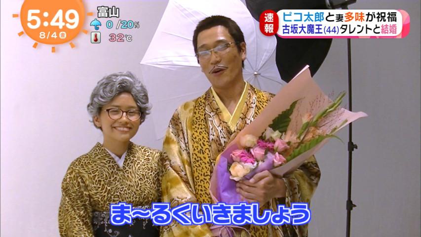 「めざましテレビ」ピコ太郎