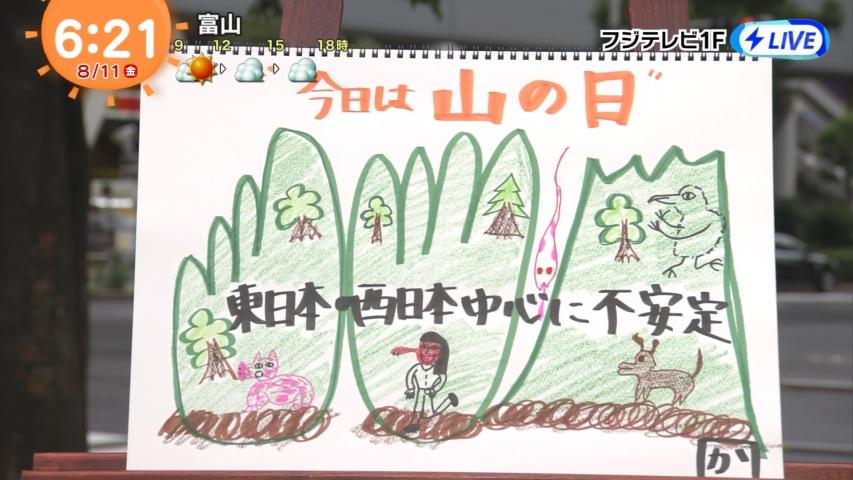 めざましテレビ - 今日は山の日(絵:阿部華也子)