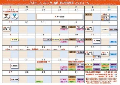 s-WEB用:2017夏特カレンダー