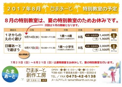 201708月特別教室 お知らせ