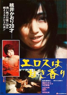 1973_eroshaamakikaori.jpg