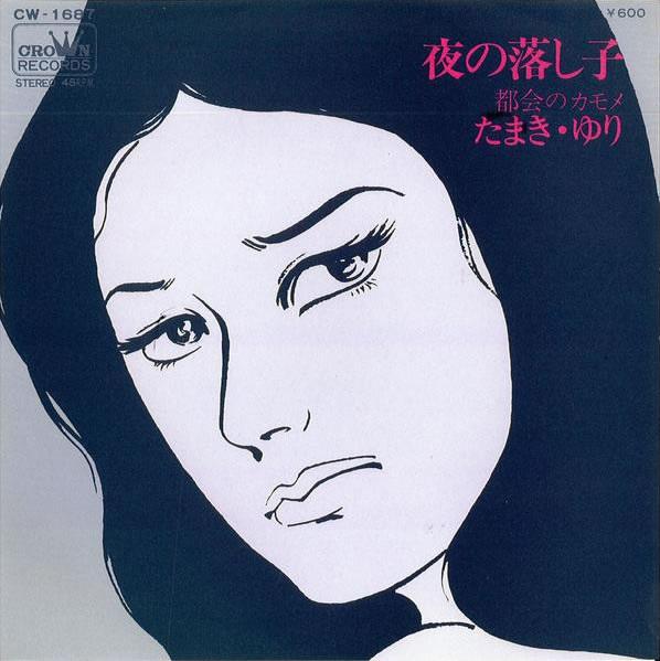 1977_TamakiYuri_ep.jpg