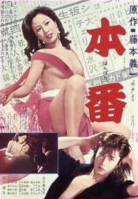 1977_honban.jpg