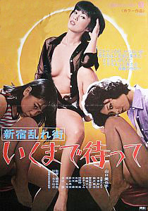 1977_shinjukumidaremachi.jpg