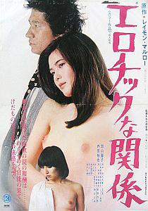 1978_eroticnakankei_ps.jpg