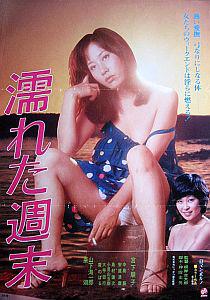 1979_nuretasyumatsu_ps.jpg