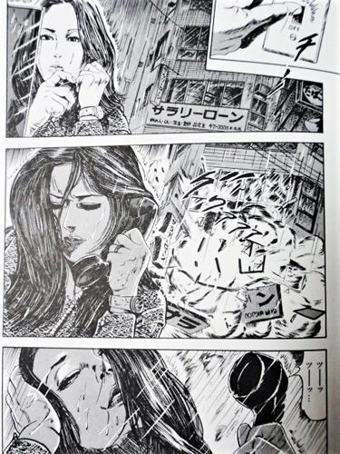 IshiTakashi_Kabe-no-naka-no-Akumu.jpg