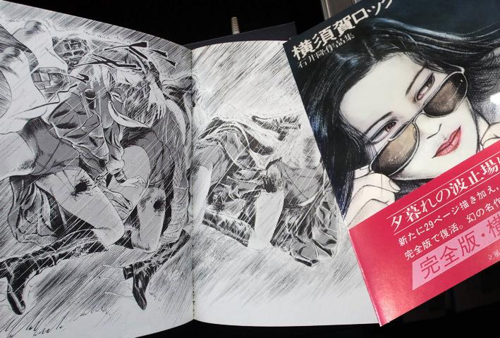 IshiTakashi_YokosukaRock_alt.jpg
